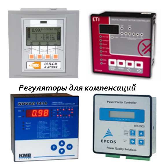 Регуляторы для компенсации реактивной мощности